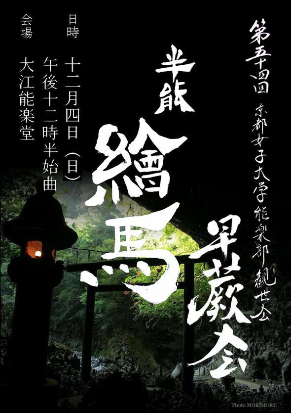 京都女子大学能楽部観世会 第54回早蕨会 チラシ