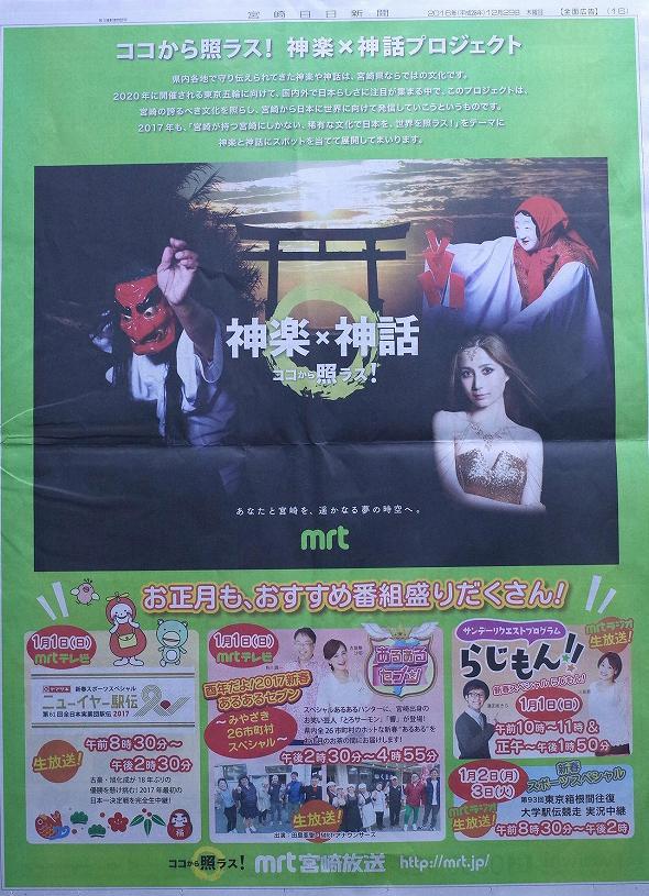MRT広告