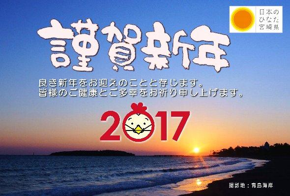 2017年年賀状 青島ver.