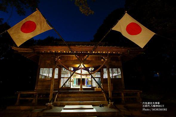 三納代 八幡神社