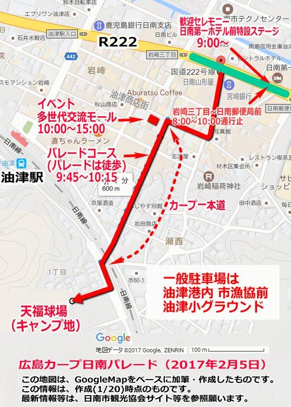 広島東洋カープ パレードコース スケジュール等