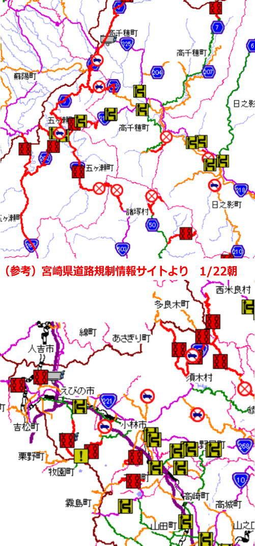 道路規制図(宮崎県サイトより)
