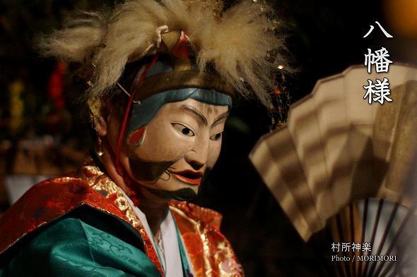 米良山の神楽 村所神楽 八幡様