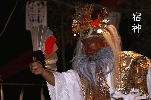 米良山の神楽 尾八重神楽 宿神
