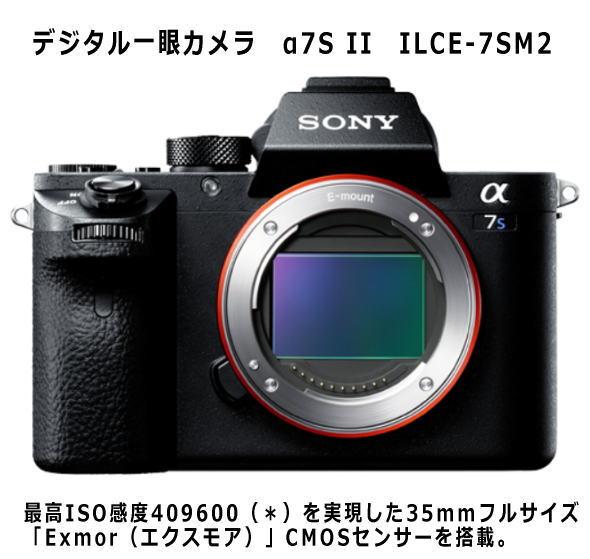 デジタル一眼カメラ α7S II ILCE-7SM2