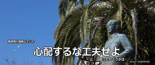 岩切章太郎 銅像 (宮崎市役所)