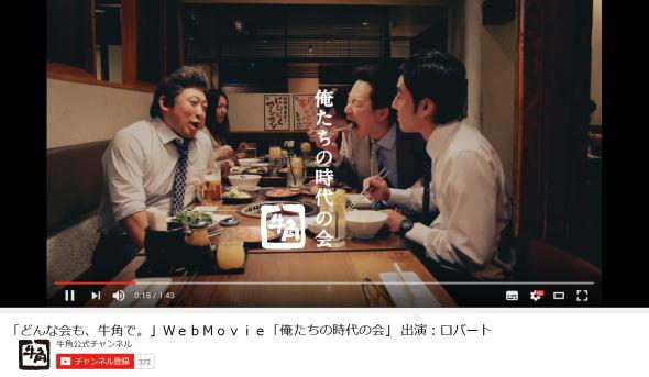 「どんな会も、牛角で。」WebMovie「俺たちの時代の会」 出演:ロバート