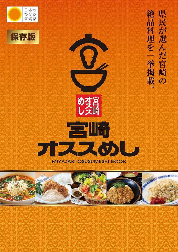 宮崎オススめし-MIYAZAKI OSUSUMESHI BOOK 表紙