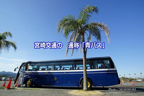 シャトルバスには宮崎交通の通称「青バス」も登場