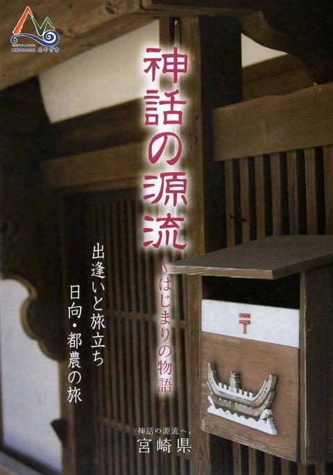 神話の源流」〜はじまりの物語〜 出逢いと旅立ち 日向・都農の旅