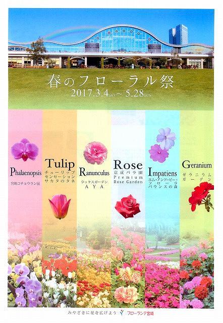 フローランテ宮崎 春のフローラル祭
