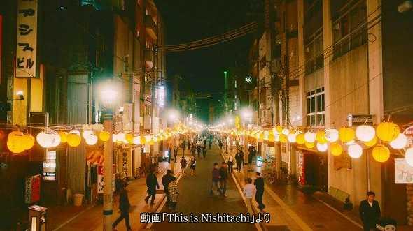 ニシタチPR動画「This is Nishitachi」ユーチューブより 5