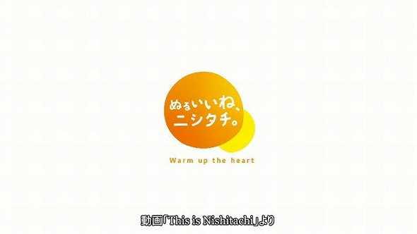 ニシタチPR動画「This is Nishitachi」ユーチューブより 7