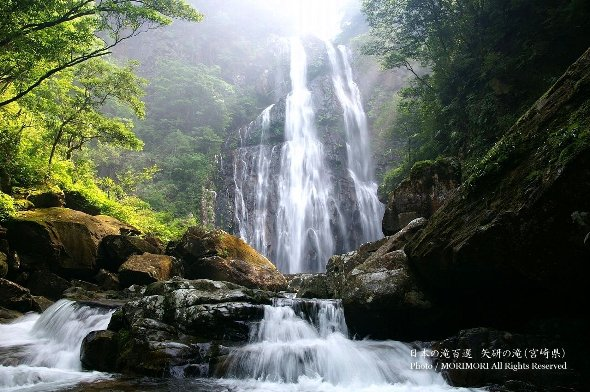 矢研(やとぎ)の滝(都農町)