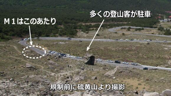 硫黄山より火山ガス測定ポイントを見る