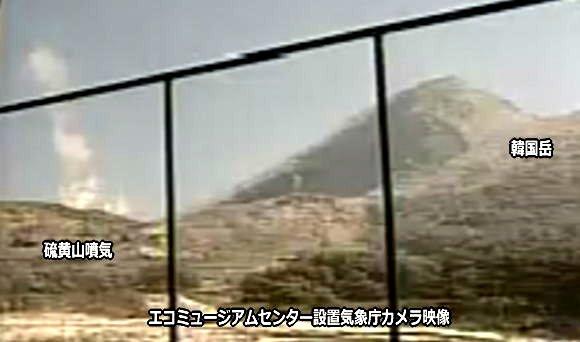えびの高原硫黄山の噴気