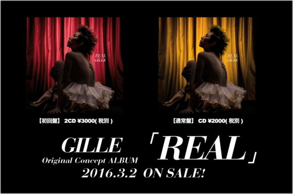 GILLE アルバム「REAL」2016年3月2日発売