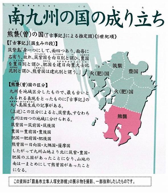 現在の宮崎県の一部も熊襲だった