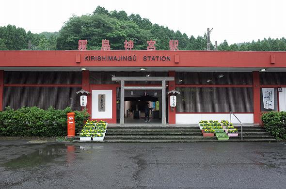 JR霧島神宮駅 外観