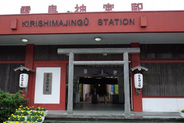 JR霧島神宮駅 の鳥居