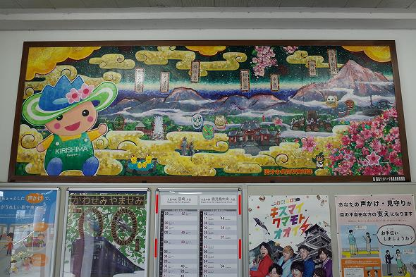 JR霧島神宮駅 駅舎内の展示物
