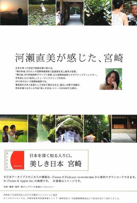 宮崎県のPR印刷物より