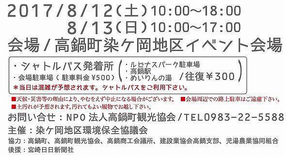 高鍋町 染ヶ岡地区 きゃべつ畑のひまわり祭り 2017年 ポスター