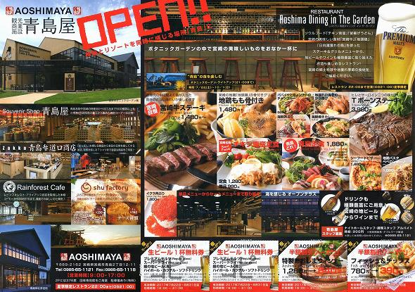 青島屋広告