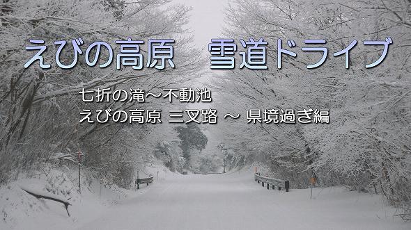 えびの高原 雪上ドライブ