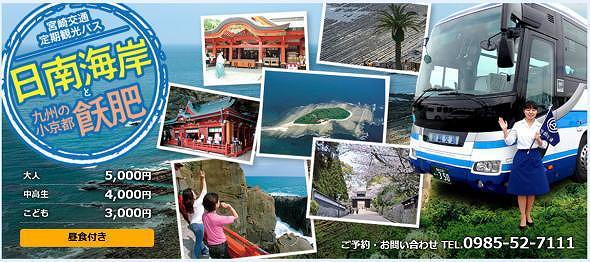宮崎交通・日南海岸定期観光バス