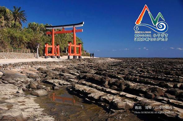 青島 青島神社の鳥居と鬼の洗濯板