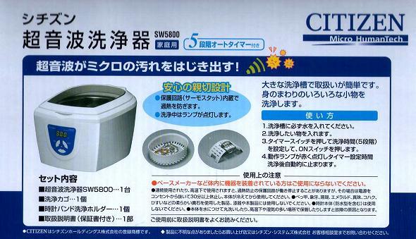 シチズン 超音波洗浄器 SW5800 3