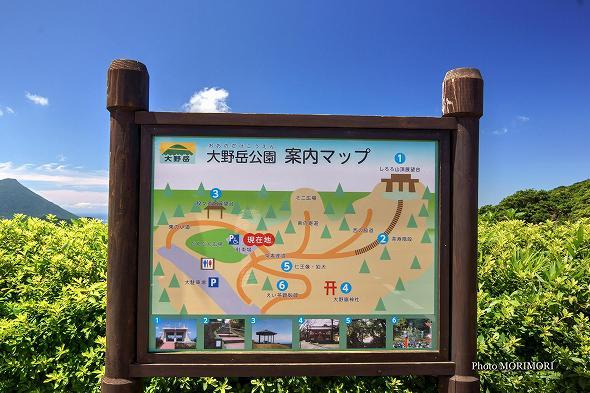 大野岳公園 (鹿児島県)
