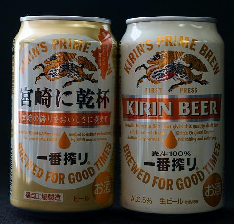 キリン一番搾りのご当地バージョン「宮崎に乾杯」
