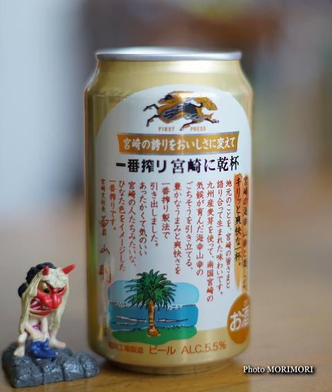一番搾り「宮崎に乾杯」