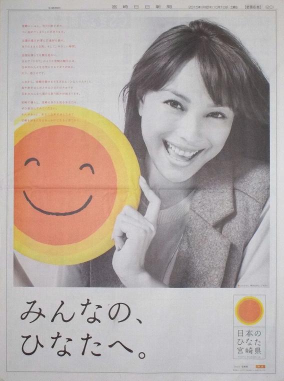エビちゃん 日本のひなた宮崎県 の新聞全面広告