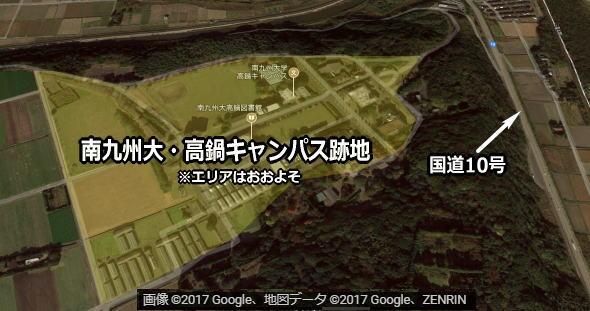 南九州大学 高鍋キャンパス跡地