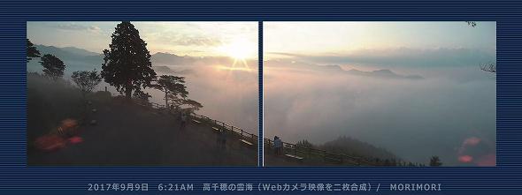 高千穂の雲海 国見ヶ丘(9月9日) 1