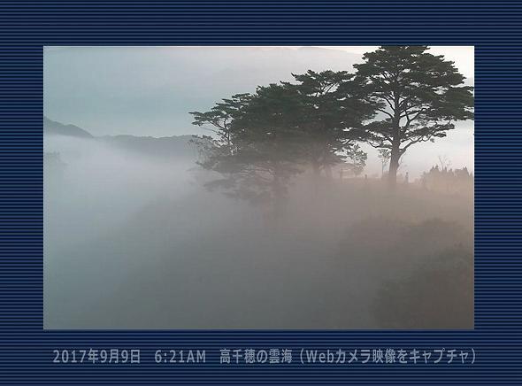 高千穂の雲海(2017年9月9日) 3