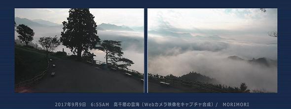 高千穂の雲海(平成29年9月9日) 5
