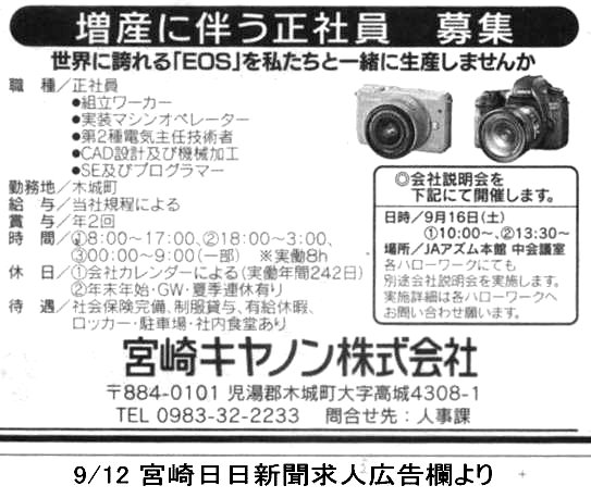 宮崎キヤノン株式会社 求人広告(9/12宮崎日日新聞)