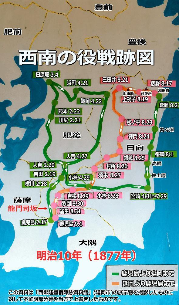 西南の役戦跡図(西郷隆盛宿陣跡資料館展示物を撮影)
