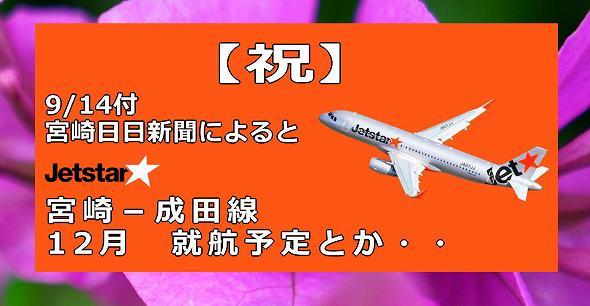 ジェットスター・ジャパン 宮崎成田線12月就航予定