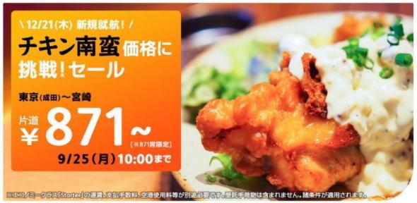 ジェットスター・ジャパン 宮崎—成田871円、チキン南蛮価格で
