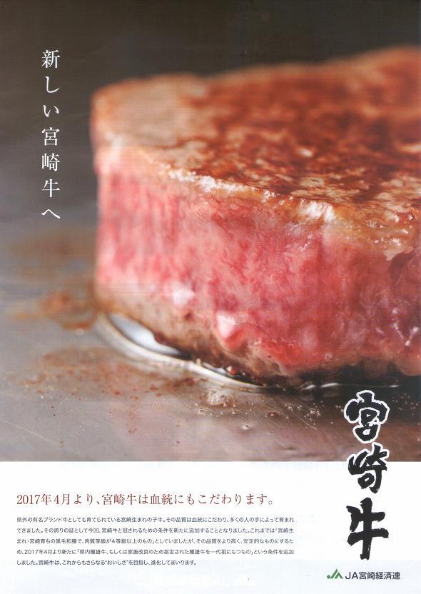 2017年4月より、宮崎牛は血統にもこだわります