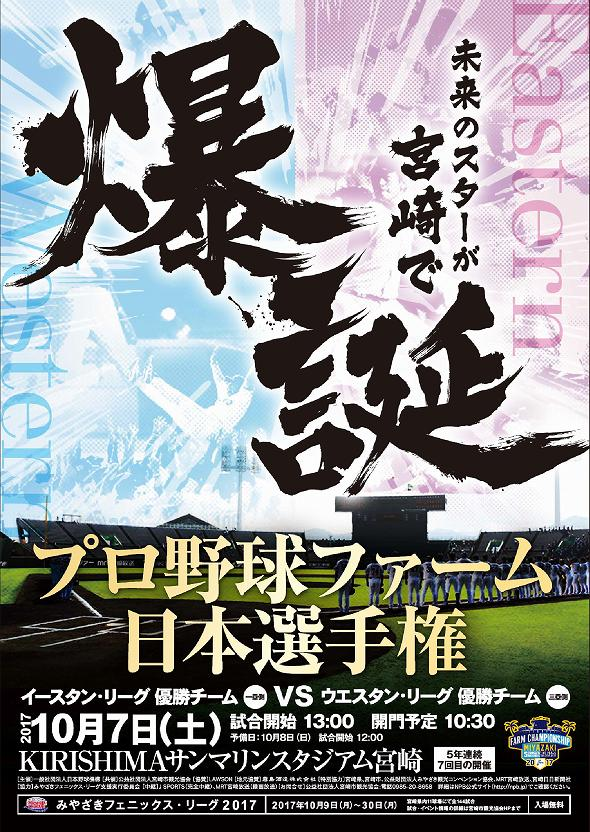 プロ野球ファーム日本選手権