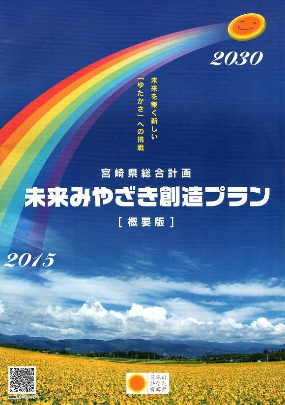 宮崎県総合計画・創生総合戦略[概要版]表紙 高鍋のひまわり畑