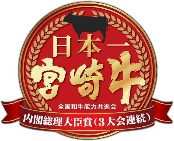 日本一 宮崎牛 ロゴ