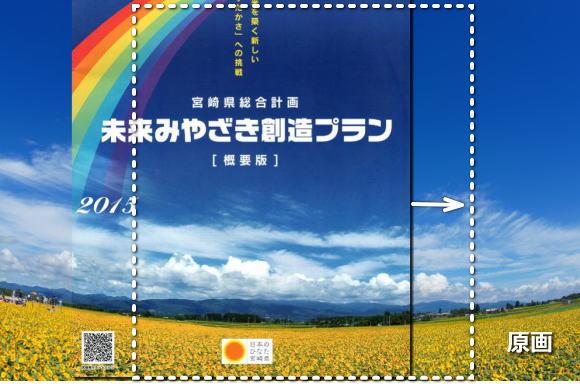 宮崎県総合計画・創生総合戦略[概要版] と 写真原画対比