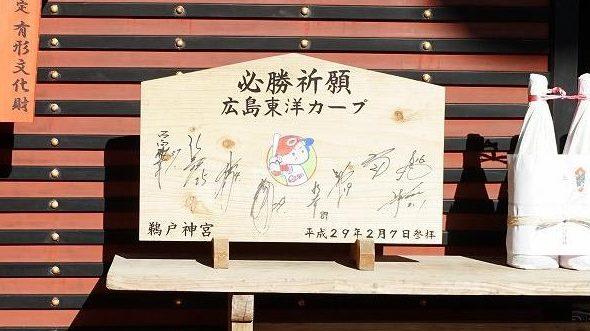 鵜戸神宮 広島東洋カープの絵馬